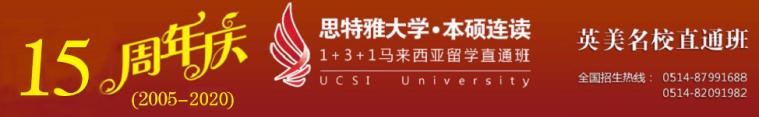 扬州大学马来西亚留学班与江苏教育考试院合作,参与2020年高招会首展!